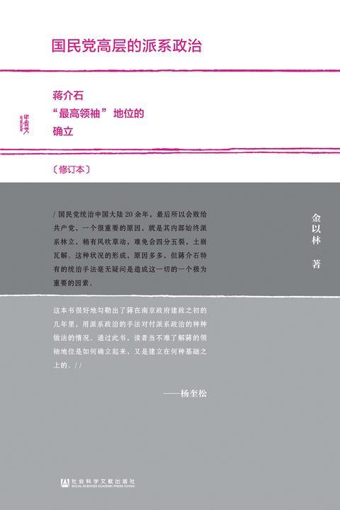 """国民党高层的派系政治:蒋介石""""最高领袖""""的确立(修订本)"""
