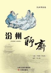 汾州聊斋·民间传说卷(上卷)