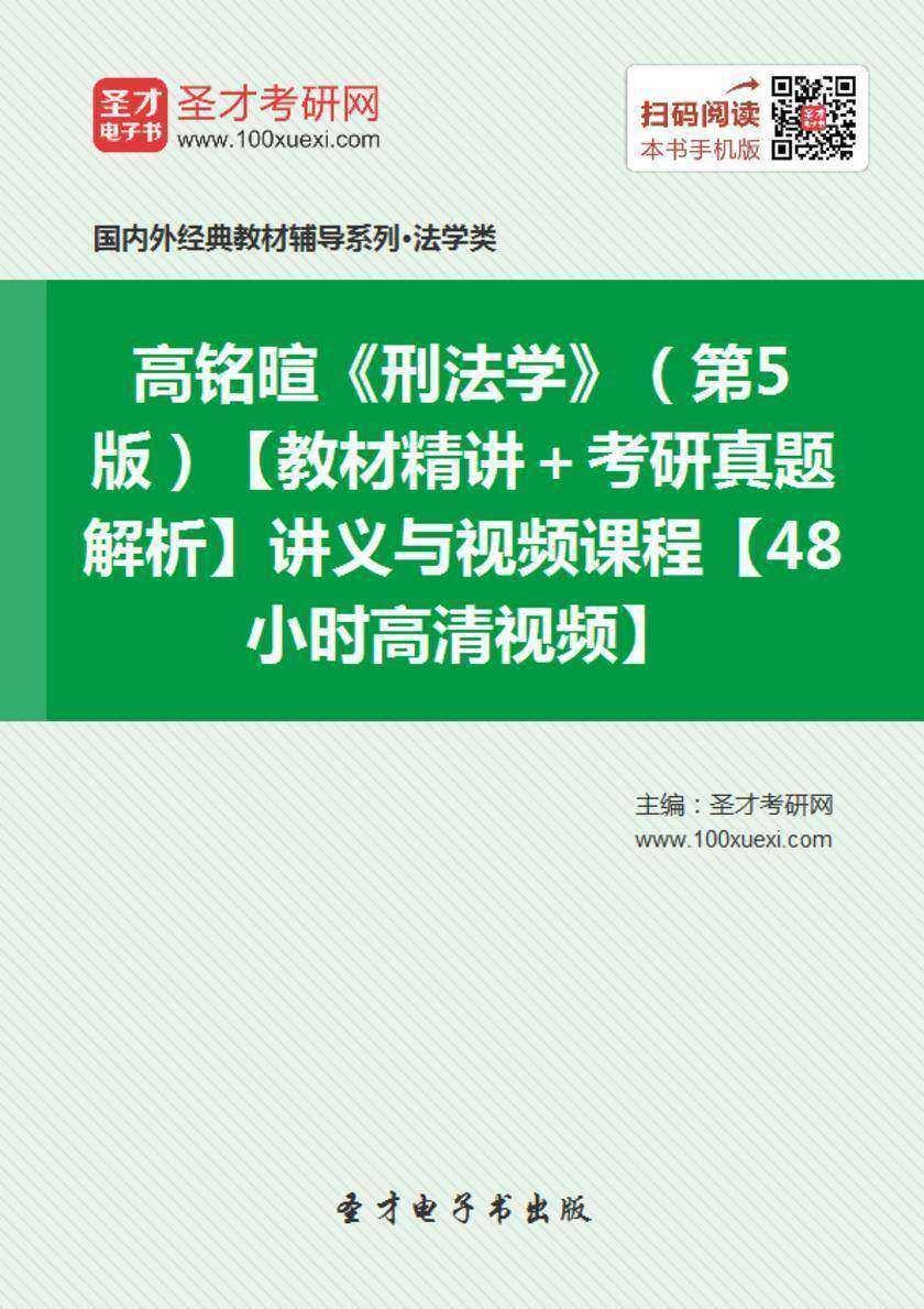 高铭暄《刑法学》(第5版)【教材精讲+考研真题解析】讲义与视频课程【48小时高清视频】