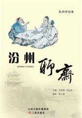 汾州聊斋·民间故事卷(下卷)