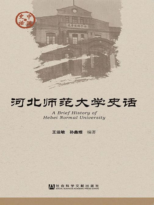 河北师范大学史话