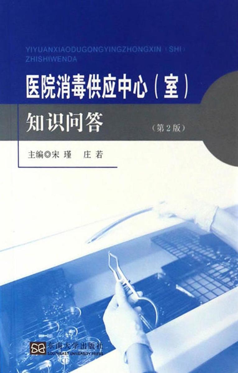 医院消毒供应中心(室)知识问答(第2版)