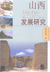山西旅游业发展研究(仅适用PC阅读)