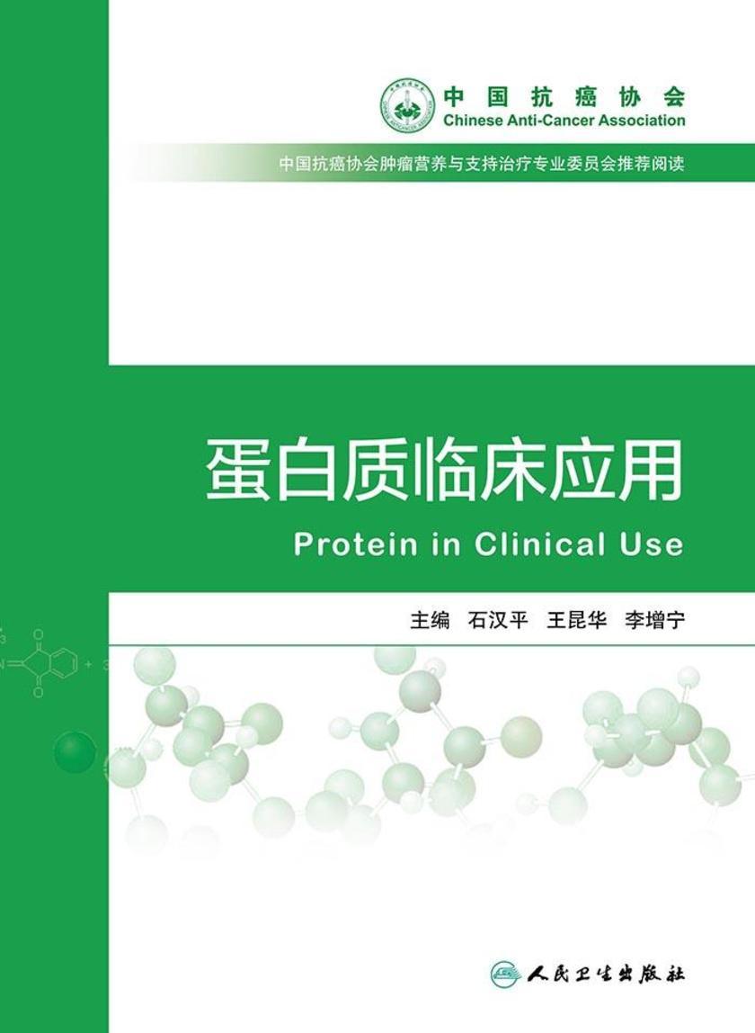 蛋白质临床应用