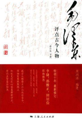 毛泽东评点古今人物(修订版)(下册)