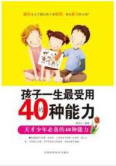 天才少年必备:孩子一生 受用的40种能力(试读本)