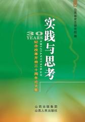 实践与思考:纪念改革开放三十周年论文集