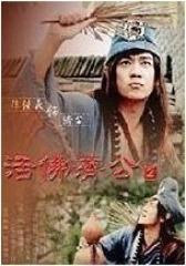 活佛济公2(影视)