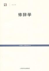 修辞学(仅适用PC阅读)
