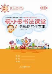 砚小田书法课堂:会说话的生字本(二年级上学期)