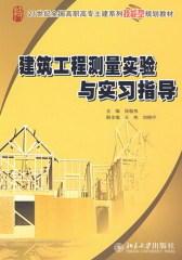 建筑工程测量实验与实习指导
