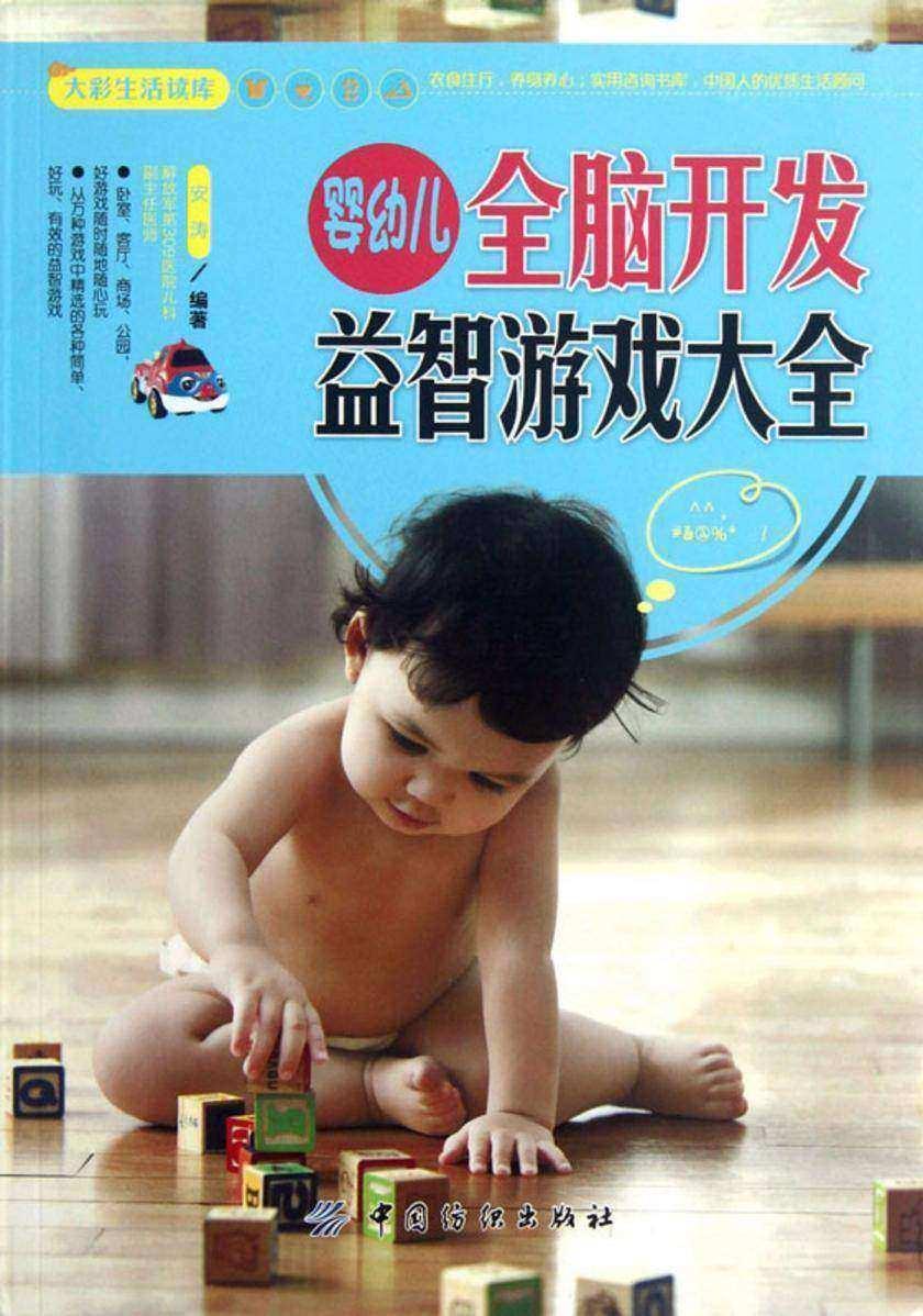大彩生活读库:婴幼儿全脑开发益智游戏大全