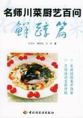 名师川菜厨艺百问:鲜醇篇