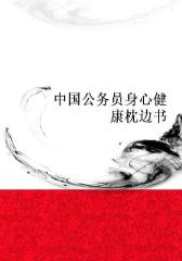 中国公务员身心健康枕边书