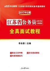中公版2017江苏省公务员录用考试专业教材:全真面试教程(二维码版)