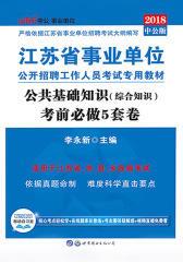 中公2018江苏省事业单位公开招聘工作人员考试专用教材公共基础知识考前必做5套卷