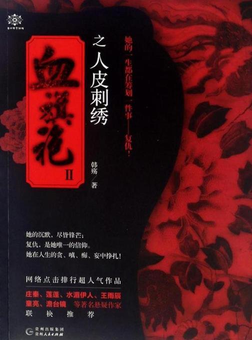 血旗袍Ⅱ人皮刺绣