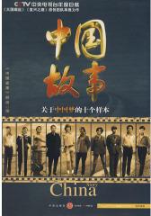 中国故事:关于中国梦的十个样本(试读本)