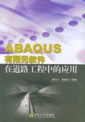 ABAQUS有限元软件在道路工程中的应用(仅适用PC阅读)
