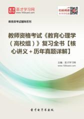 2017年北京市教师资格考试《高等教育心理学》复习全书【核心讲义+模拟试题详解】