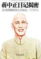 蒋中正日记揭秘