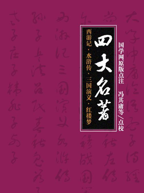 四大名著:西游记·水浒传·三国演义·红楼梦(国学网原版点注,冯其庸等点校)(全套4本)
