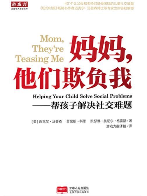 妈妈,他们欺负我——帮孩子解决社交难题