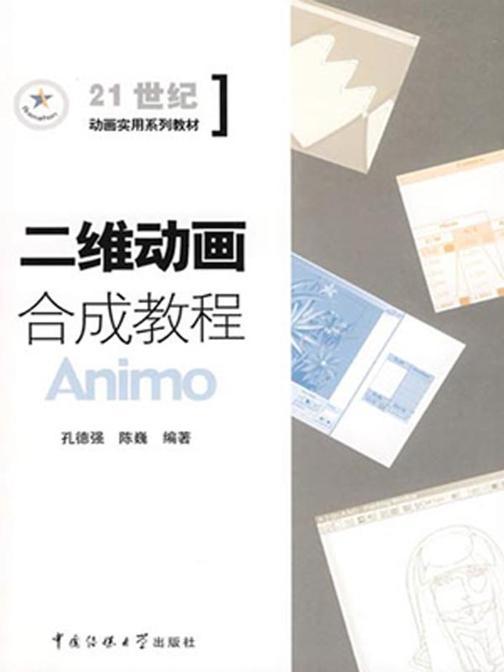 二维动画合成教程:Animo