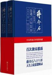 蒋介石自述1887-1975(精装全二册)(试读本)