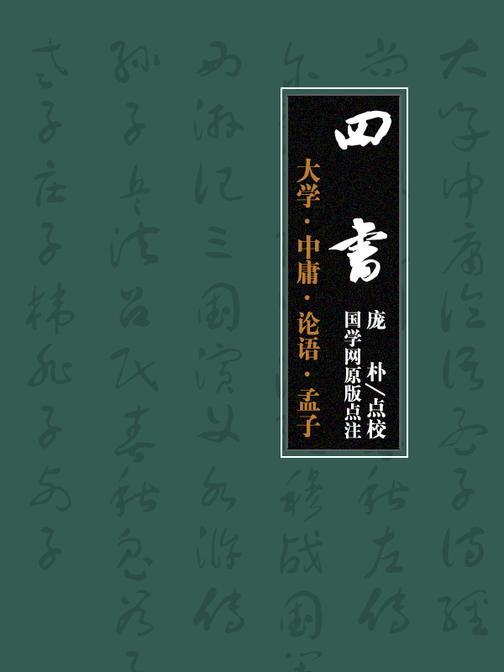 四书:大学·中庸·论语·孟子(国学网原版点注,庞朴审定)(全套4本)