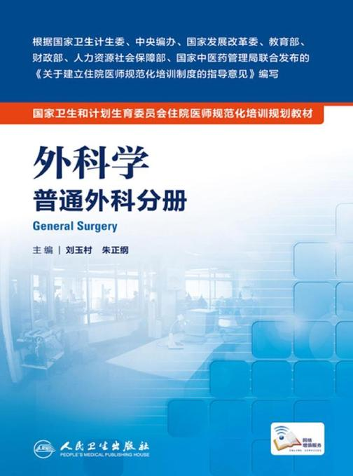 外科学 普通外科分册