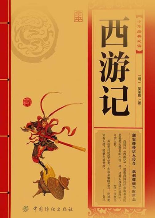 中华经典必读:西游记(全本)
