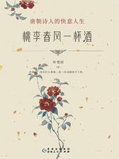 桃李春风一杯酒:唐朝诗人的快意人生(中国诗词大会通关必读,独家书签版)