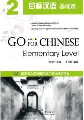 目标汉语.基础篇(2)(仅适用PC阅读)