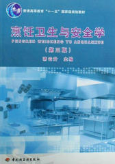 烹饪卫生与安全学(第三版)(仅适用PC阅读)