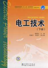 """普通高等教育""""十一五""""规划教材(高职高专教育) 电工技术(下册)(试读本)"""