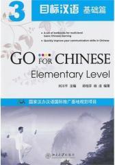 目标汉语.基础篇(3)(仅适用PC阅读)