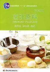 烹饪原料(仅适用PC阅读)