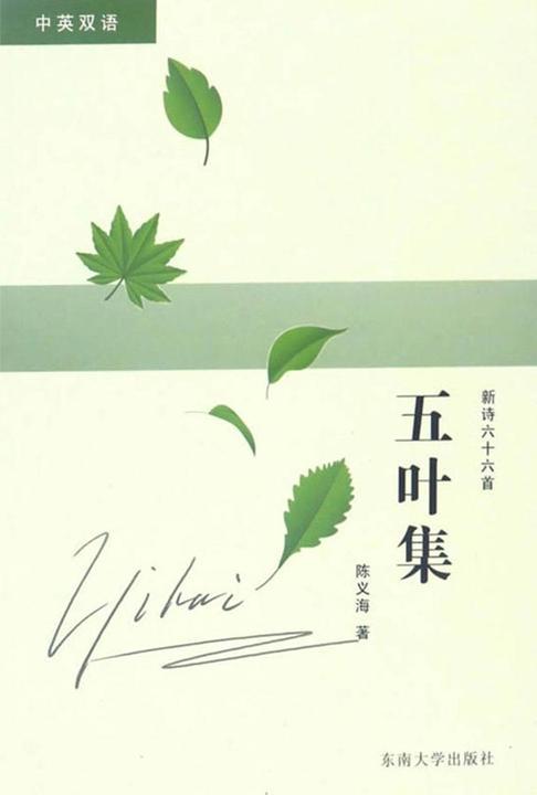 五叶集——新诗66首(中英双语)