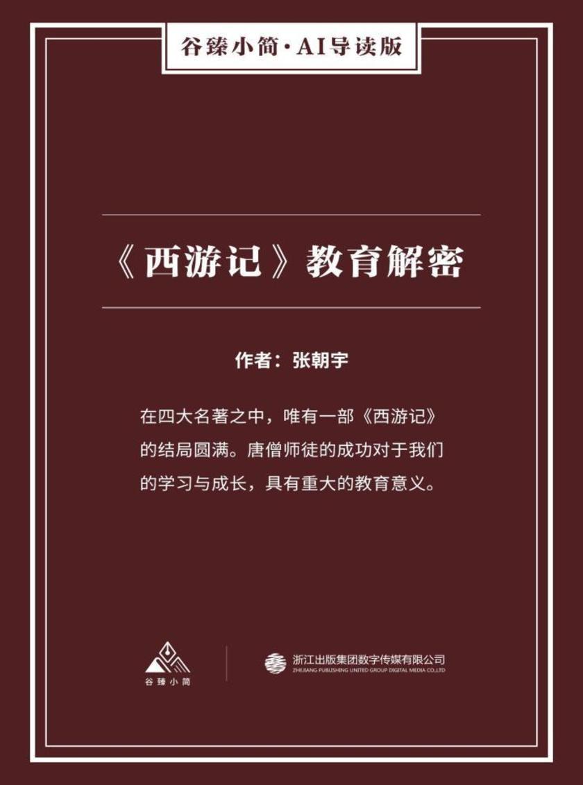 《西游记》教育解密(谷臻小简·AI导读版)