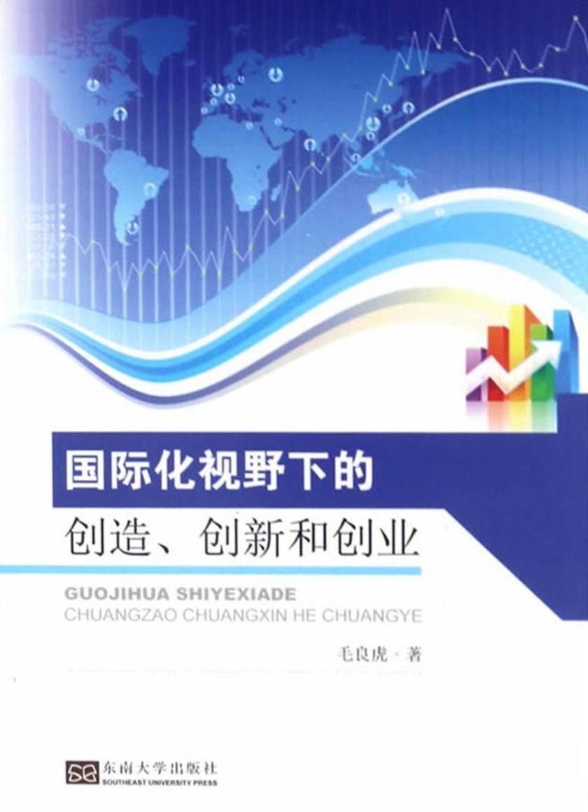 国际化视野下的创造、创新和创业