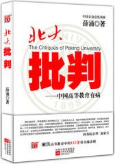 北大批判——中国高等教育有病(试读本)