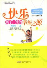 快乐:孩子一生的幸福之源(仅适用PC阅读)