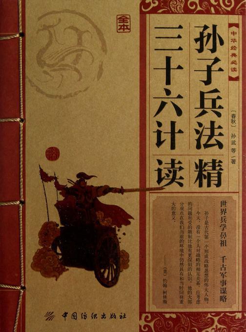 中华经典必读:孙子兵法·三十六计精读(全本)