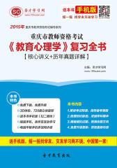 2017年重庆市教师资格考试《教育心理学》复习全书【核心讲义+历年真题详解】