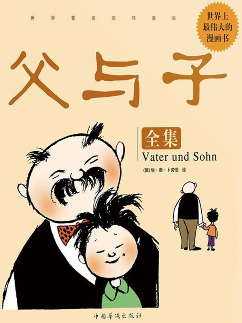 父与子全集(世界著名连环漫画)