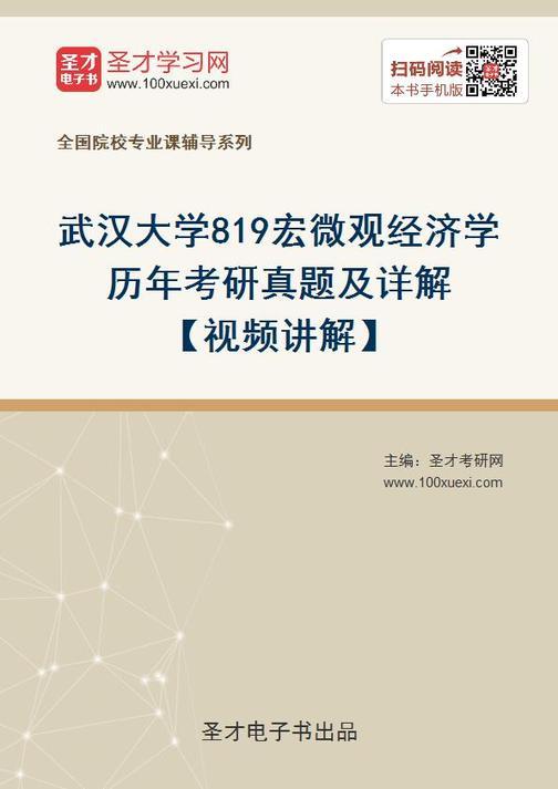 武汉大学819宏微观经济学历年考研真题及详解【视频讲解】