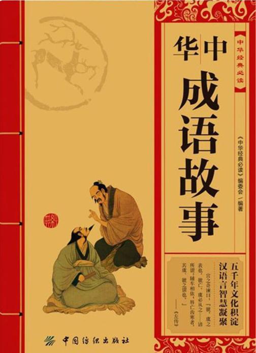 中华经典必读:中华成语故事