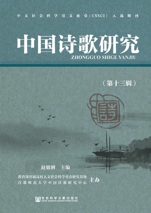 中国诗歌研究(第十三辑)