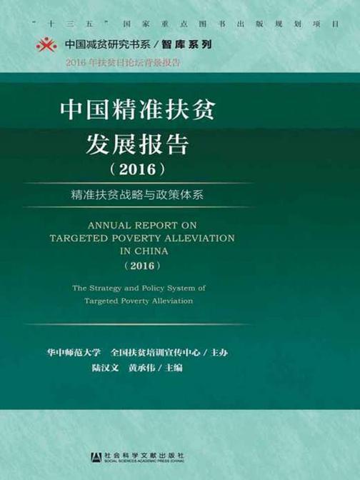 中国精准扶贫发展报告(2016):精准扶贫战略与政策体系